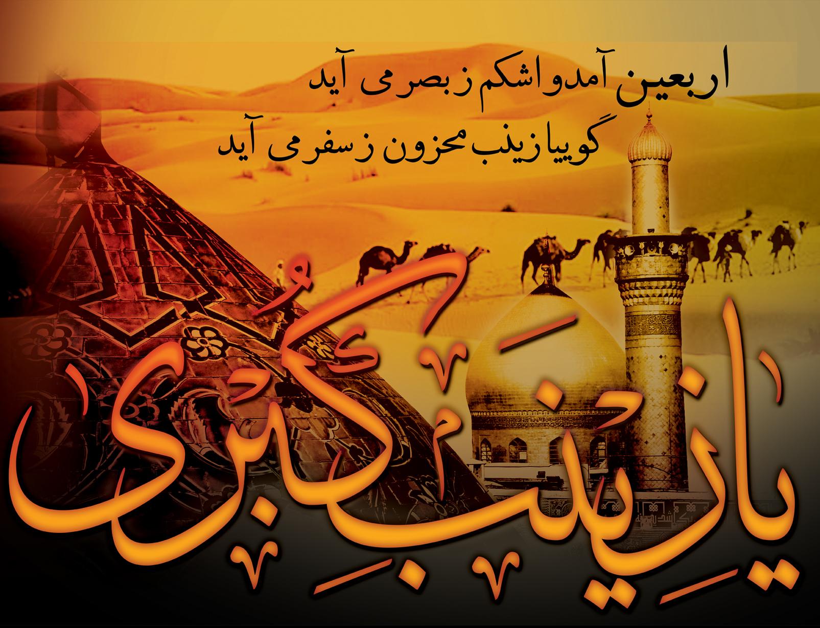 عکس امام حسین نوشته